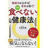 [図解]「食べない」健康法