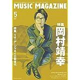 ミュージック・マガジン 2020年 5月号