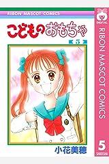 こどものおもちゃ 5 (りぼんマスコットコミックスDIGITAL) Kindle版