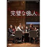 完璧な他人 [DVD]
