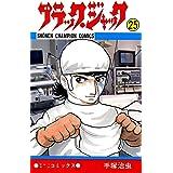 ブラック・ジャック 25 ブラック・ジャック (少年チャンピオン・コミックス)