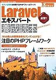Laravelエキスパート養成読本[モダンな開発を実現するPHPフレームワーク!] (Software Design p…