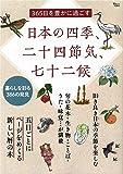 365日を豊かに過ごす 日本の四季、二十四節気、七十二候 (TJMOOK)