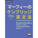 マーフィーのケンブリッジ英文法(中級編)第4版 別冊解答・ダウンロード可能なオーディオ付