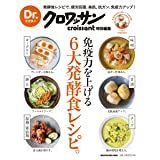 Dr.クロワッサン 免疫力を上げる6大発酵食レシピ。 (マガジンハウスムック Dr.クロワッサン)