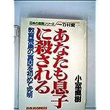 あなたも息子に殺される―教育荒廃の真因を初めて究明 (1982年) (Sun business―日本の進路シリーズ)