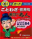 ことわざ・慣用句暗記の名人―CD+カード