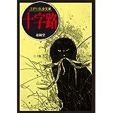 十字路 (江戸川乱歩文庫)