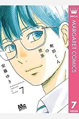 町田くんの世界 7 (マーガレットコミックスDIGITAL) Kindle版