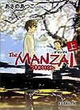 (P[あ]1-13)The MANZAI 上 (ポプラ文庫ピュアフル)