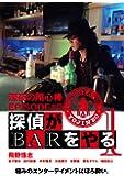 深夜の用心棒 EPISODE #0 探偵がBARをやる Vol.1 [DVD]
