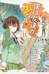 僕は友達が少ない 11 (MFコミックス アライブシリーズ) Kindle版