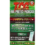 河島製作所 FPPS-2 フルプロテクトパックL TCG未開封パック専用 フルプロテクトパックケース スモールサイズ 2個セット