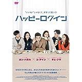 ハッピーログイン [DVD]