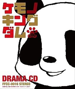 ドラマCD ケモノキングダム~ZOO~