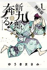 新九郎、奔る!(1)【期間限定 無料お試し版】 (ビッグコミックス) Kindle版