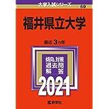福井県立大学 (2021年版大学入試シリーズ)