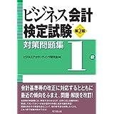 ビジネス会計検定試験®対策問題集1級(第2版)