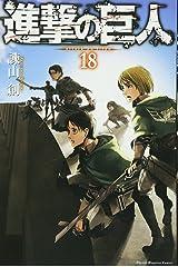 進撃の巨人(18) (講談社コミックス) コミック