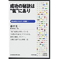 "CD「成功の秘訣は""氣""にあり」"