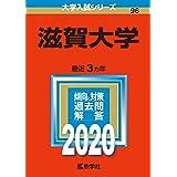 滋賀大学 (2020年版大学入試シリーズ)