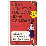 いきなりスコアアップ! TOEIC(R) テスト600点 これだけ英単語 Part5&6に挑戦!