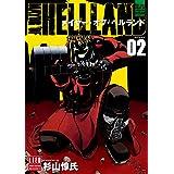 メイヤー・オブ・ヘルランド 2 (ボーダーコミックス)