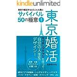 東京で婚活するならこんな風に ーサバイバル50の極意ー 1巻: マッチングアプリを使って自分の人生をデザインする!