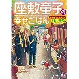 座敷童子の幸せごはん: 福まねき寺で謎解きを (ポプラ文庫ピュアフル)