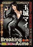 BreakingAcme~偽密偵残酷イキ地獄 ACT2~玉城マイ [DVD]