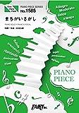 ピアノピースPP1585 まちがいさがし / 菅田将暉 (ピアノソロ・ピアノ&ヴォーカル)~ドラマ『パーフェクトワールド』主題歌〈米津玄師 作詞・作曲・プロデュース〉 (PIANO PIECE SERIES)