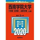 西南学院大学(文学部・法学部・人間科学部−A日程) (2020年版大学入試シリーズ)