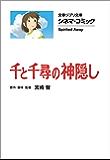 文春ジブリ文庫 シネマコミック 千と千尋の神隠し (文春文庫)