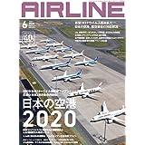 AIRLINE (エアライン) 2020年6月号