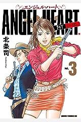 エンジェル・ハート 1stシーズン 3巻 Kindle版