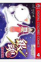 銀魂 カラー版 4 (ジャンプコミックスDIGITAL) Kindle版