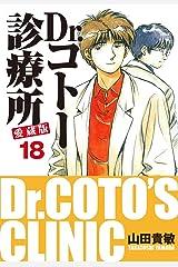 Dr.コトー診療所 愛蔵版 18 Kindle版