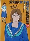愛知県女子高校生制服図鑑 95~96年版
