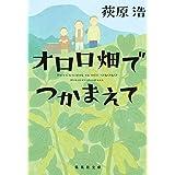 オロロ畑でつかまえて (集英社文庫)