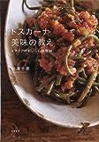 トスカーナ 美味の教え: イタリアのおいしい料理54 (単行本)