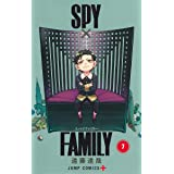 SPY×FAMILY 7 (ジャンプコミックス)