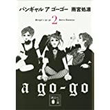 バンギャル ア ゴーゴー(2) (講談社文庫)