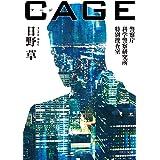 CAGE-警察庁科学警察研究所特別捜査室 (中公文庫)