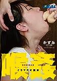 喉姦イラマチオ調教 かずみ / REAL(レアルワークス) [DVD]