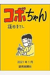 コボちゃん 2021年1月 (読売ebooks) Kindle版
