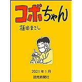 コボちゃん 2021年1月 (読売ebooks)
