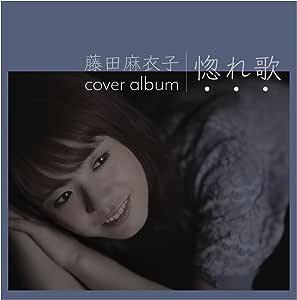惚れ歌【通常盤】(CD)