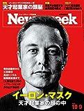 Newsweek (ニューズウィーク日本版)2018年10/9号[イーロン・マスク 天才起業家の頭の中]