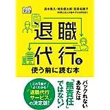 退職代行を使う前に読む本