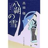 八朔の雪―みをつくし料理帖 (ハルキ文庫 た 19-1 時代小説文庫)